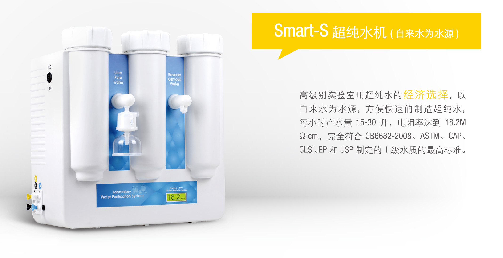 <strong><strong><strong><strong><strong><strong><strong><strong>上海和泰Smart-S超纯水机报价</strong></strong></strong></strong></strong></strong></strong></strong>